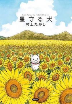 El perro guardián de las estrellas par Takashi Murakami