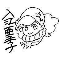 Irie Aki